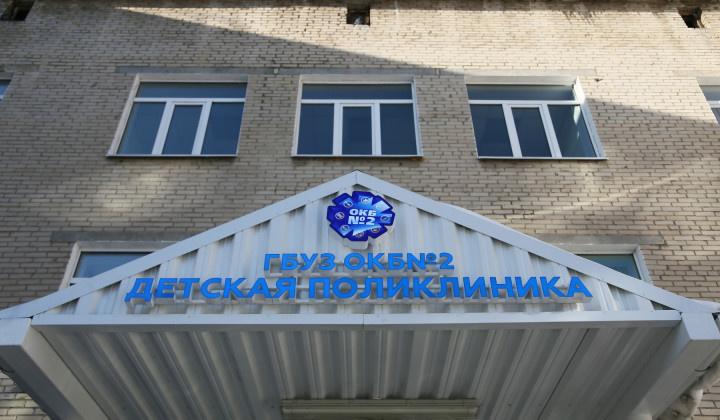 В Челябинске после реконструкции открылась детская поликлиника