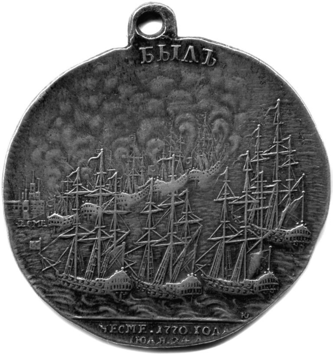 Medal commemorating the burning of the Turkish fleet at Cesme reverse.jpg