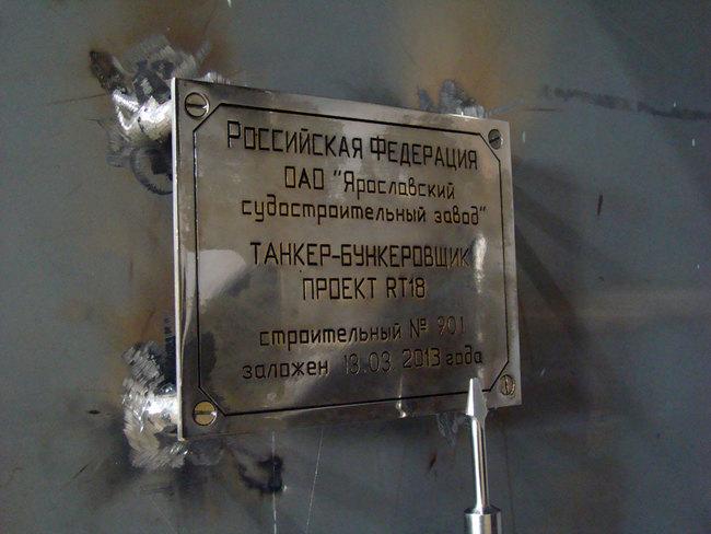 (С) фото Ярославский ССЗ