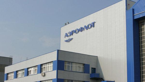 Надпись Аэрофлот на территории одного из зданий, принадлежащих ОАО «Аэрофлот», архивное фото