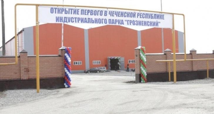 Первый индустриальный парк открыт на территории Чечни
