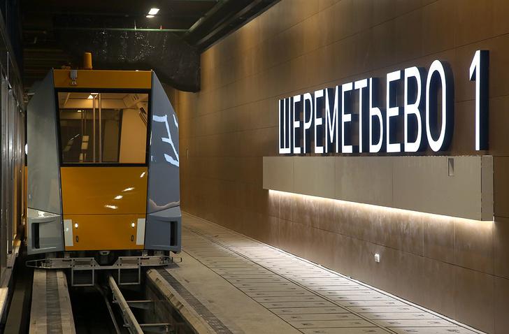 SVO-metro.jpg