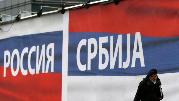 Флаги России и Сербии. Архивное фото © AP Photo/ Darko Vojinovic