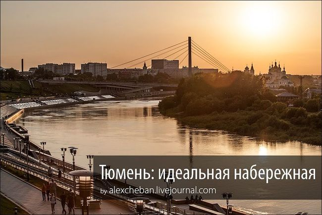 Tyumen00 Идеальная набережная в российском городе: отличный пример для подражания!