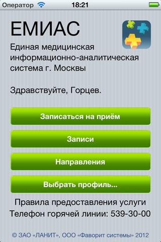 Московские услуги и сервисы  Сайт Москвы