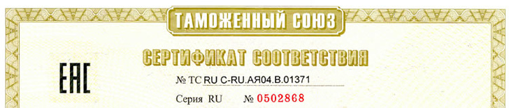 Сертификат снегохода RM Vector 551i