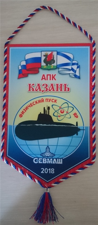 Важный этап строительства АПЛ «Казань»