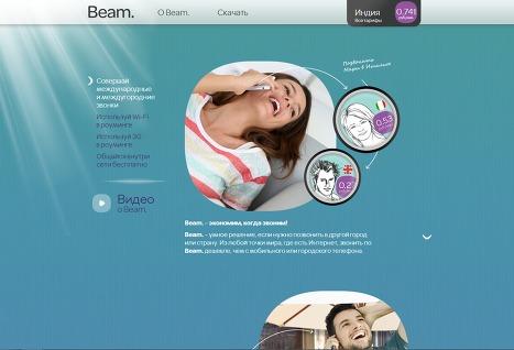 Международный мобильный сервис Beam