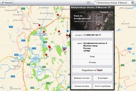 """Пользователи устройств на iOS6 по российским картам будут искать с помощью «Яндекса» Подробнее:<noindex><a href=""""http://www.cnews.ru/top/2012/09/17/apple_vstroila_karty_yandeksa_v_novuyu_os_dlya_iphone_i_ipad_503194"""" title=""""http://www.cnews.ru/top/2012/09/17/apple_vstroila_karty_yandeksa_v_novuyu_os_dlya_iphone_i_ipad_503194"""">http://www.cnews.ru/top/2...dlya_iphone_i_ipad_503194</a></noindex>"""