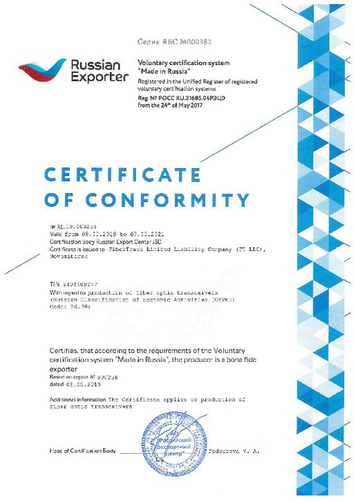 сертификат russian exporter