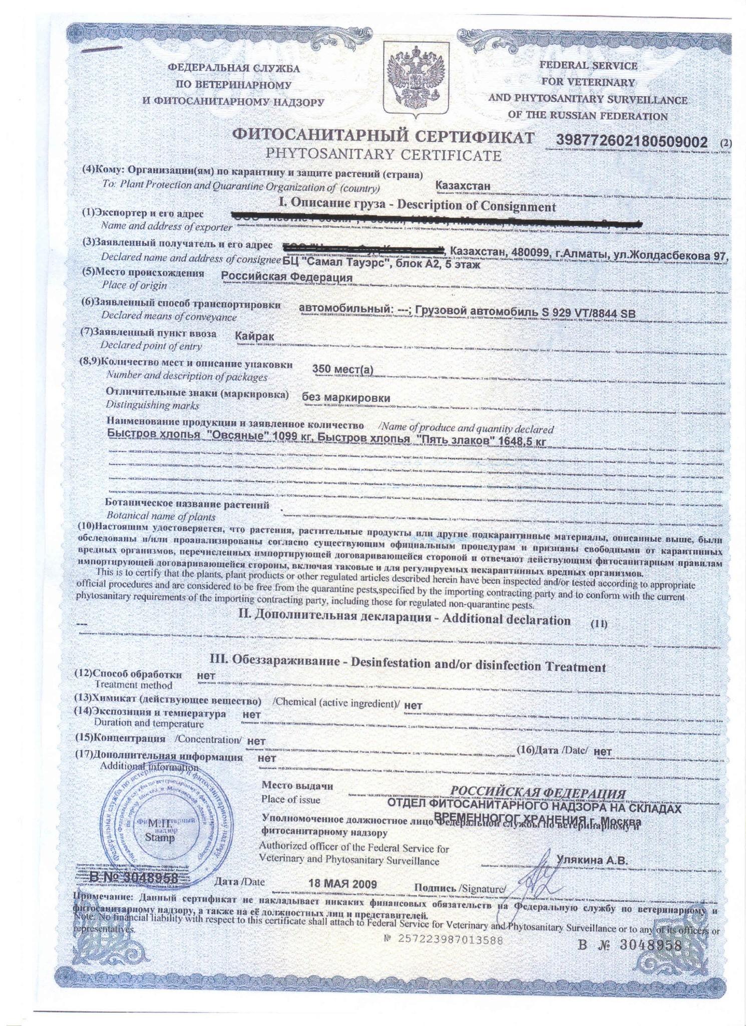назначения фитосанитарных сертификатов мсфм1 современное