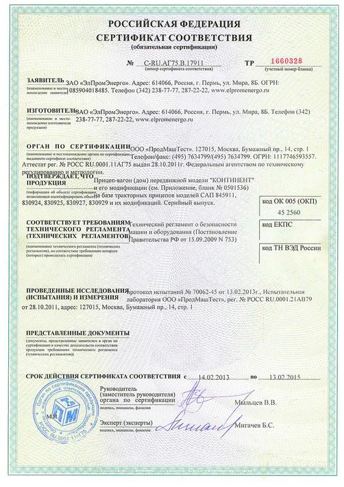 Сертификат на вагон-дома Континент