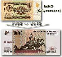 Полновесный советский рубль (Костя ПУТЕВОДКА)